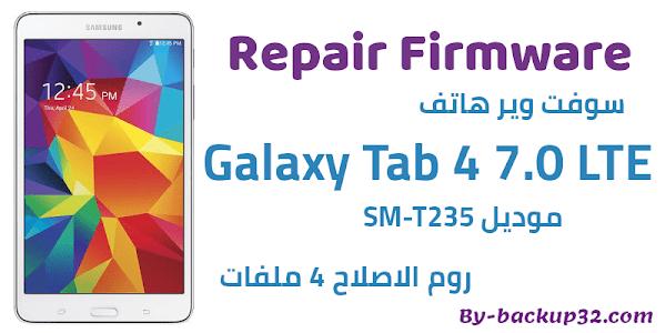 سوفت وير هاتف Galaxy Tab 4 7.0 LTE موديل SM-T235 روم الاصلاح 4 ملفات تحميل مباشر