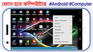 How To Turn On Desktop Computer To Android Windows XP