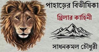 Bengali Thirrer Story Book PDF By Sadhan Kamal Chowdhury