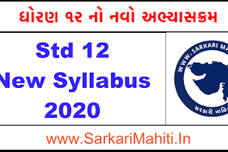 Std 12 New Syllabus 2020 Gujarat Board