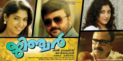 Theatrical Release poster of 'Ginger' Malayalam.