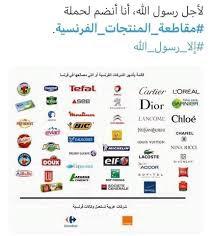 حملة مقاطعة المنتجات الفرنسية