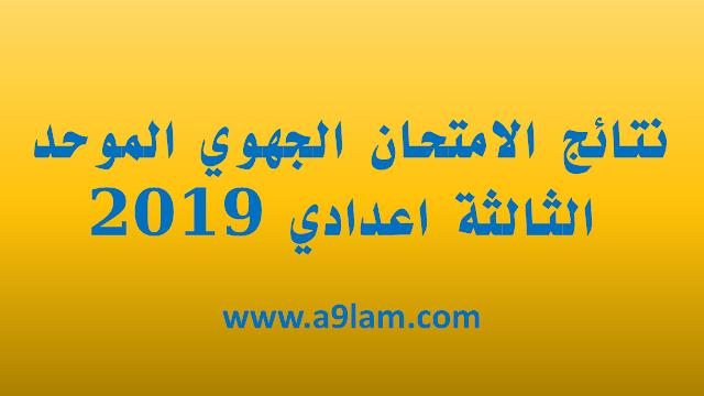 الامتحان الجهوي الموحد الثالثة اعدادي 2019