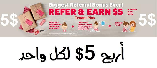 الربح عن طريق الريفرال  الريفرال الواحد  ب5$  وربح العديد من كروت الهدايا