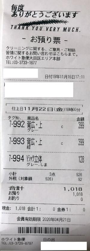 ホワイト急便 日の出店 2019/11/16 利用のレシート