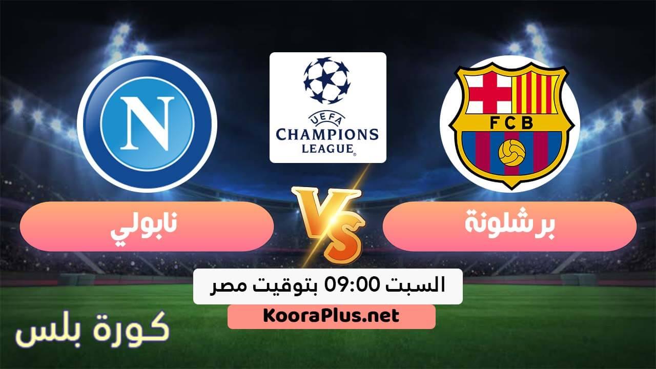 مشاهدة مباراة برشلونة ونابولي بث مباشر اليوم 08-08-2020 دوري أبطال أوروبا
