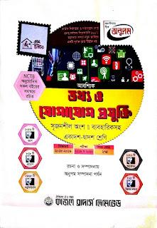 এইচএসসি আবাশ্যিক তথ্য ও যোগাযোগ প্রযুক্তি হ্যান্ডবুক। সম্পন্ন বই Hsc ICT Handnote Book