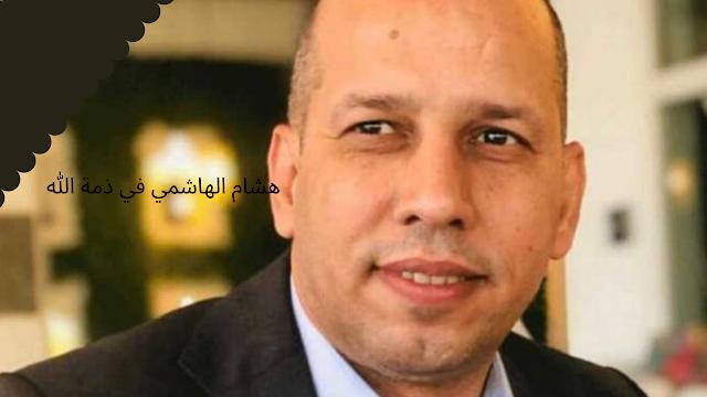 إغتيال الباحث العراقي هشام الهاشمي