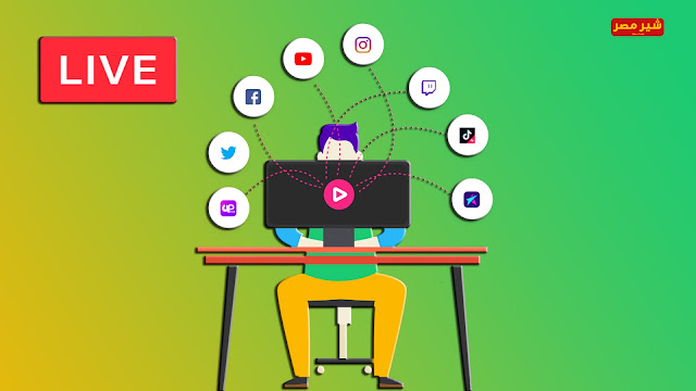بخطوة واحدة تعلم عمل بث مباشر علي جميع مواقع التواصل