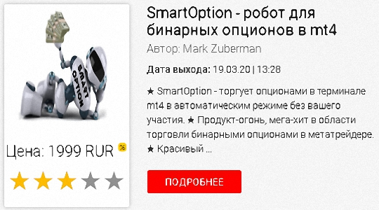 SmartOption - робот для бинарных опционов в mt4