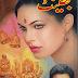 Free Download Bheant by Sarfraz Ahmed Rahi Horror Urdu Novel