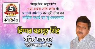 *#5thAnniversary : राष्ट्रीय सहारा जौनपुर के वरिष्ठ पत्रकार हिम्मत बहादुर सिंह की तरफ से जौनपुर के नं. 1 न्यूज पोर्टल नया सबेरा डॉट कॉम की 5वीं वर्षगांठ पर पूरी टीम को हार्दिक शुभकामनाएं*