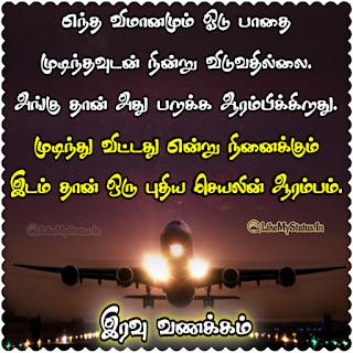 Tamil Motivational Good Night