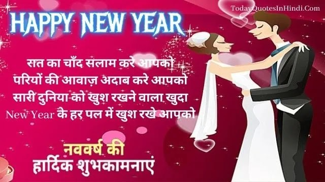 how to say happy new year in hindi, happy new year in bengali language