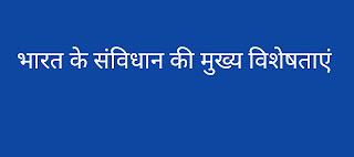 भारतीय संविधान की विशेषताएं