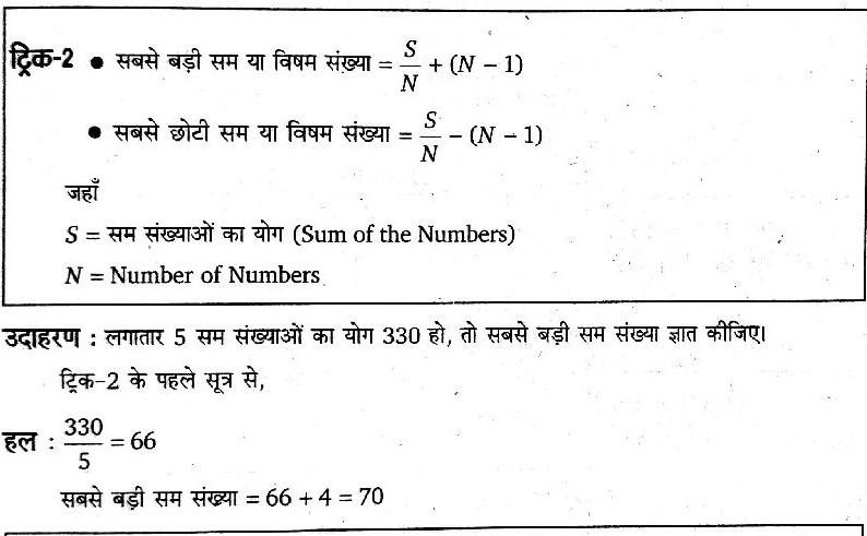 लगातार 5 सम संख्याओ का योग 330 हो ,तो सबसे बड़ी सम संख्या ज्ञात कीजिए