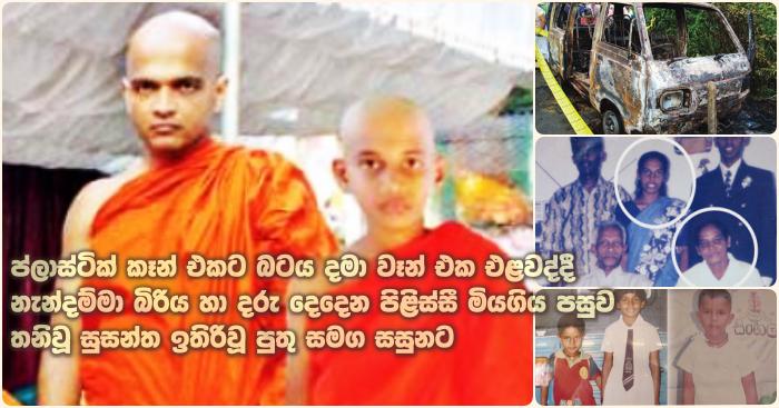 https://www.gossiplankanews.com/2019/08/elamodara-accident-father-son-enter-to-sanga.html