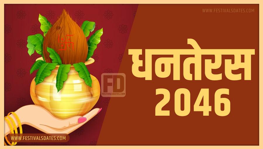 2046 धनतेरस तारीख व समय भारतीय समय अनुसार