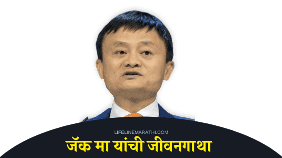 Motivational Of Jack Ma Story In Marathi