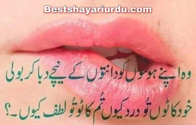 Romantic shayari - Romantic poetry - Romantic shayari images - Romantic shayari in urdu