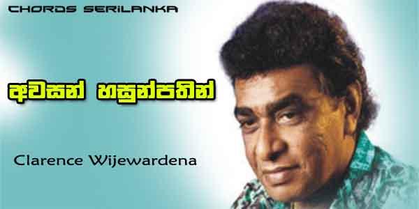 Awasan Hasun Pathin Chords, Clarence Wijewardena Songs Chords, Awasan Hasun Pathin Song Chords, Sinhala Song Chords, old sinhala song,