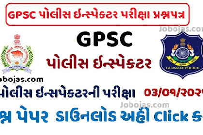 GPSC Police Inspector (PI) Prelim Exam Question Paper 2021