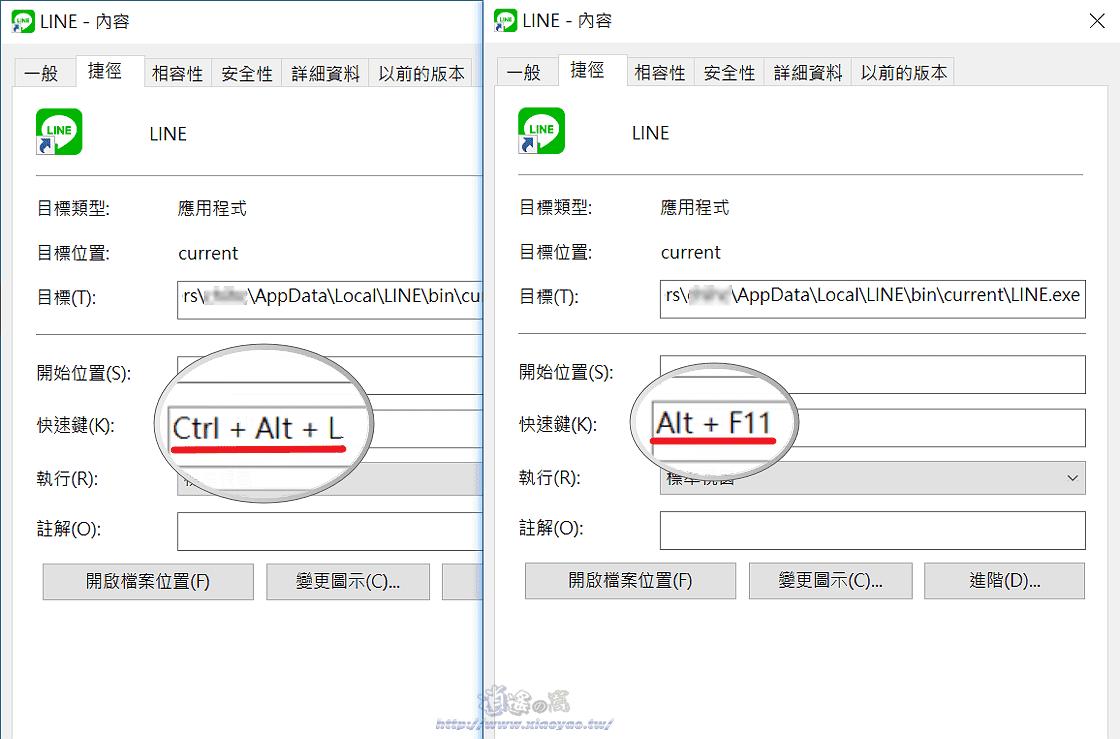 Windows 10 自訂應用程式啟動快捷鍵