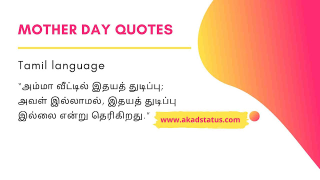 Mother's Day Tamil Quotes அன்னையர் தினம் , tamil mother day images