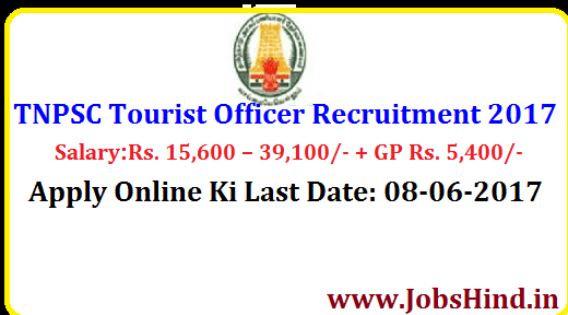 TNPSC Tourist Officer Recruitment 2017