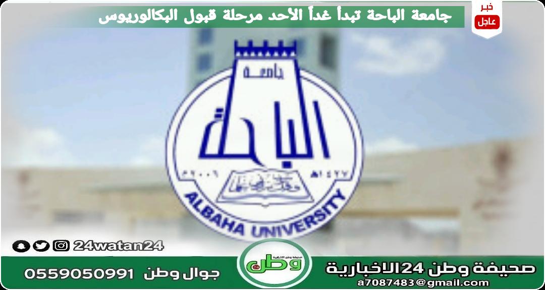 جامعة الباحة تبدأ غدا الأحد مرحلة قبول البكالوريوس صحيفة وطن 24