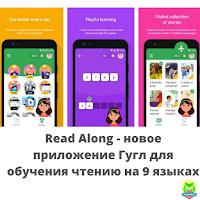 новое мобильное приложение от Гугл