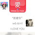 How do you say 'I love you' in Chinese? - Chinese in a Tweet