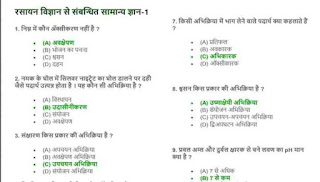 Chemistry questions pdf in hindi