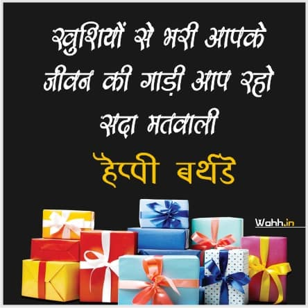 sali Birthday Status In Hindi
