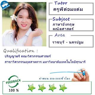 ครูพี่ต๋อมแต๋ม (ID : 13499) สอนวิชาคณิตศาสตร์ ที่ราชบุรี