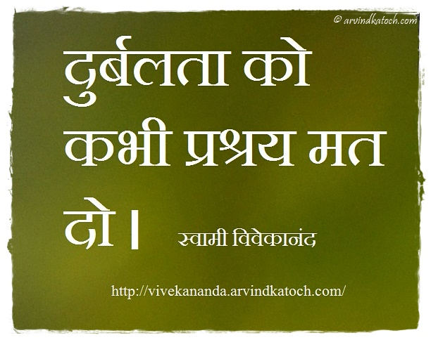 Swami Vivekanada, Hindi Thought, shelter, debility, दुर्बलता, प्रश्रय