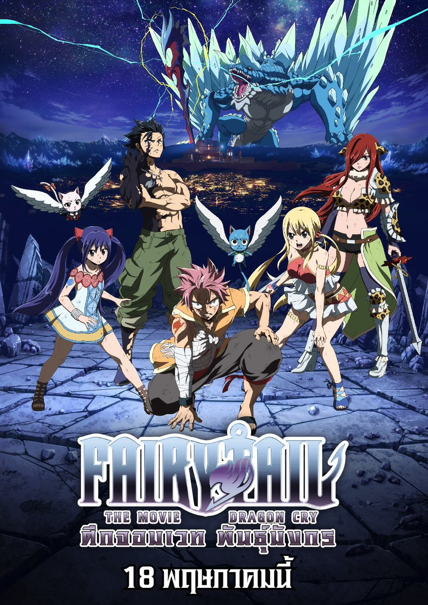 fairy tail dragon cry movie torrent