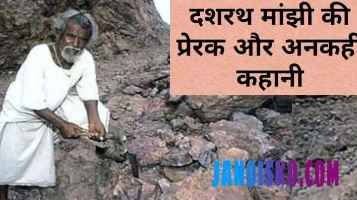 The inspiring & untold story Dashrath Manjhi