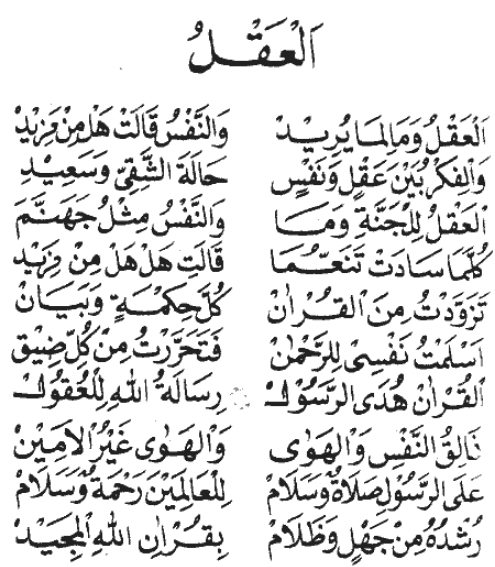 Al-'aqlu wama-wama lima yurid dan artinya
