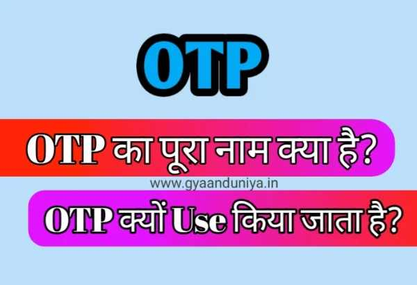 OTP kya hai? OTP ka full form kya hai? | Full Form Of OTP in Hindi?