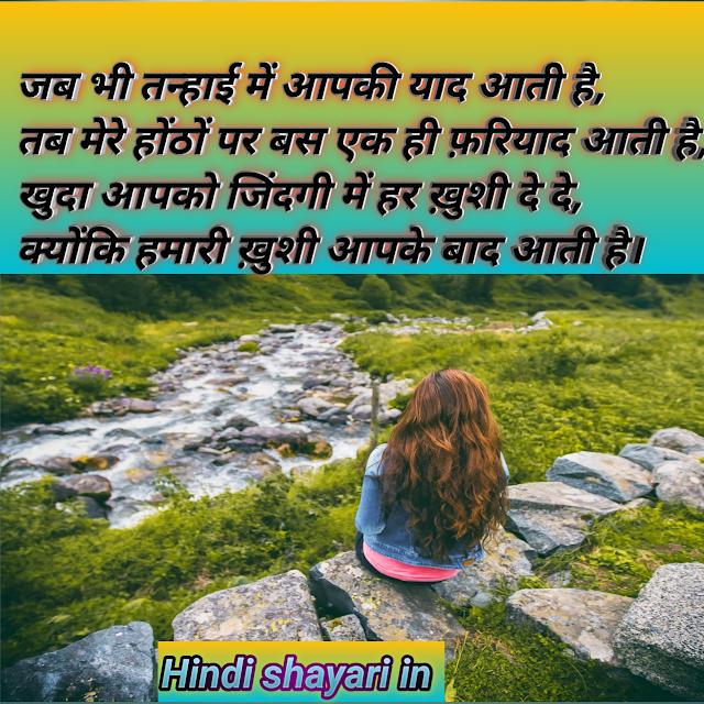 Dua in Hindi shayari