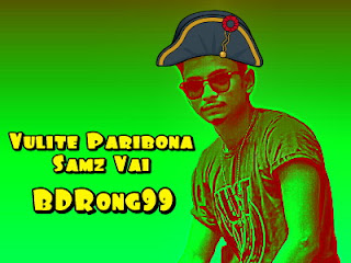 Vulite Paribona Song Bangla Lyrics লিরিক্স Samz Vai