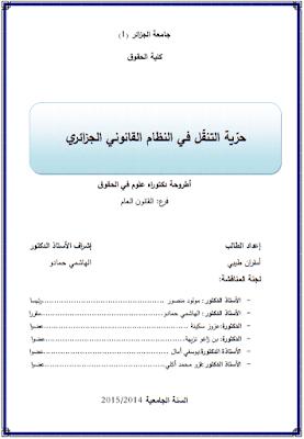 أطروحة دكتوراه: حرية التنقل في النظام القانوني الجزائري PDF