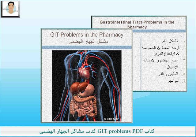 كتاب مشاكل الجهاز الهضمى GIT problems PDF