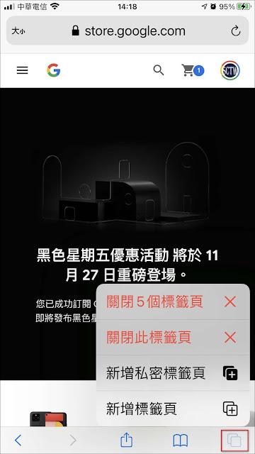 iPhone設定Safari自動關閉標籤頁,讓Safari自動關閉分頁的優點和方法