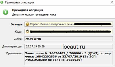 Выплата 70.4 рублей