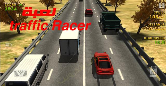 تنزيل لعبة سباق السيارات في الزحام  Traffic Racer ترافيك ريسر  مجانا