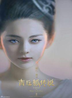 Truyền Thuyết Thanh Khâu Hồ - Green hill Fox Legend (2016)