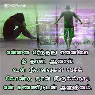 Ninaivugal Kavithai Image