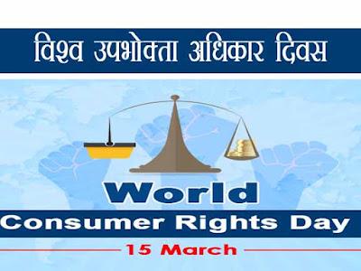 विश्व उपभोक्ता अधिकार दिवस |WORLD CONSUMER RIGHTS DAY 15 March